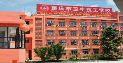 重庆市卫生技工学校