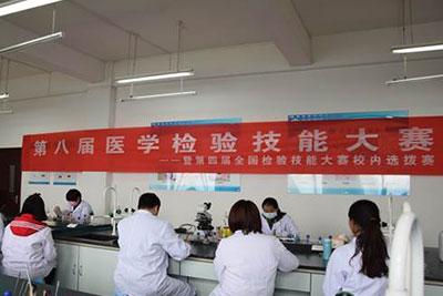 重庆三峡医药高等专科院校医学检验技术