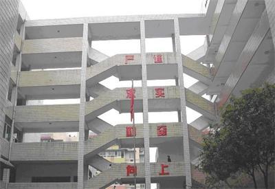 重庆市医科学校教学楼