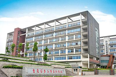 重庆医药高等专科学校校门