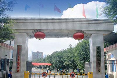 重庆医药学校校门