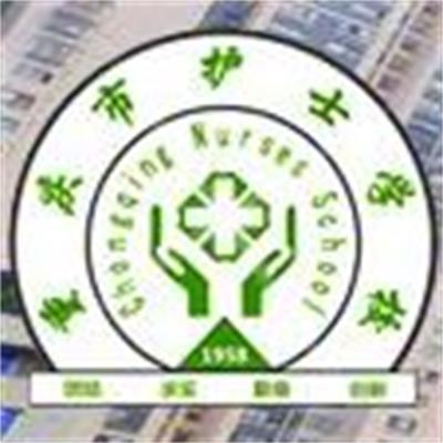 2019重庆市护士学校招生简章