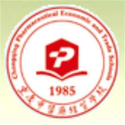 重庆市医药经贸学校(药剂)学费是多少