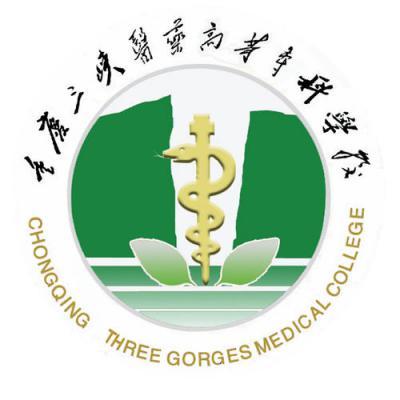 重庆三峡医药高等专科院校中西医临床医学专业