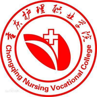重庆护理职业学院康复治疗技术专业招生