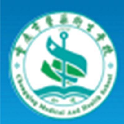 重庆市医药卫生学校2019年招生简章