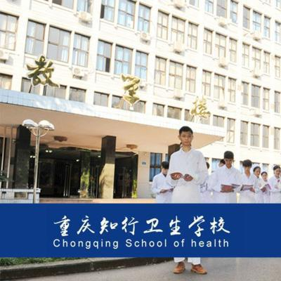 重庆知行卫生学校2019年招生简章
