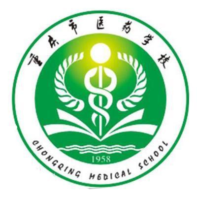 重庆医药学校2019招生条件